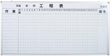 管理用ボード(工程表)