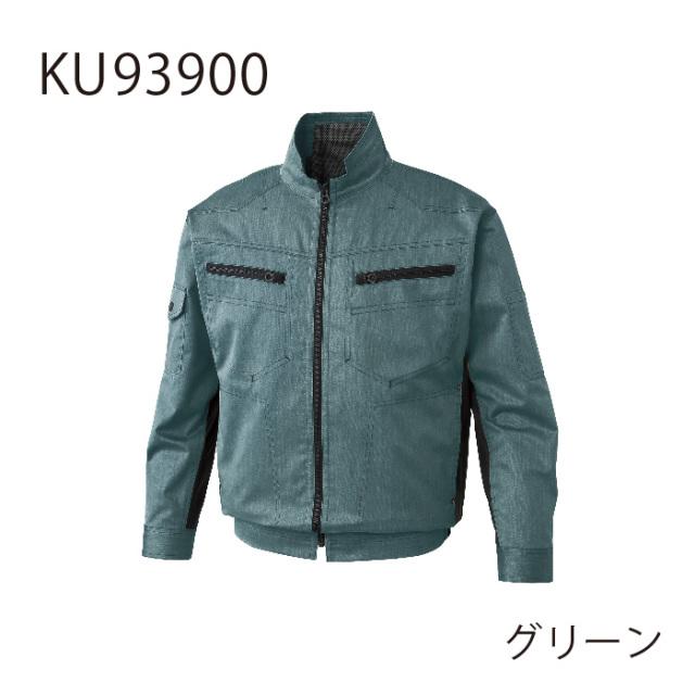 【法人・個人事業主様限定】KU93900 長袖ブルゾン サンエス グリーン