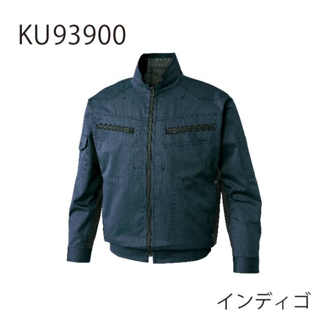 【法人・個人事業主様限定】KU93900 長袖ブルゾン サンエス インディゴ