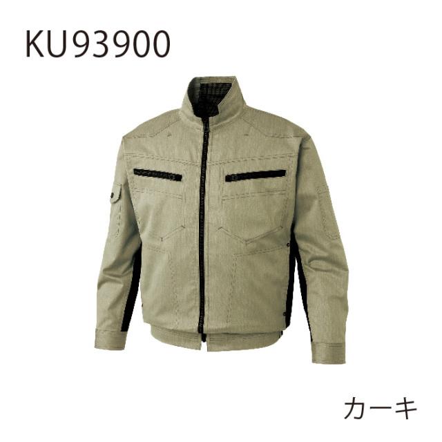 【法人・個人事業主様限定】KU93900 長袖ブルゾン サンエス カーキ