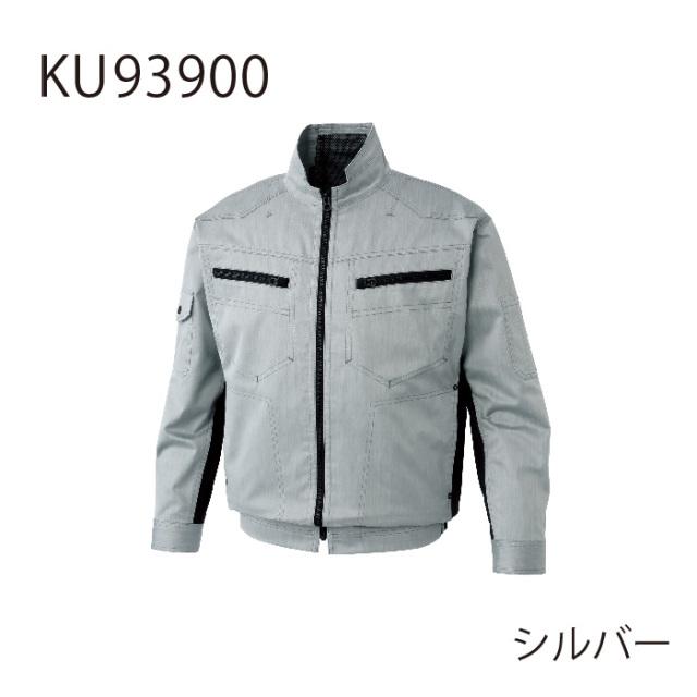 【法人・個人事業主様限定】KU93900 長袖ブルゾン サンエス シルバー