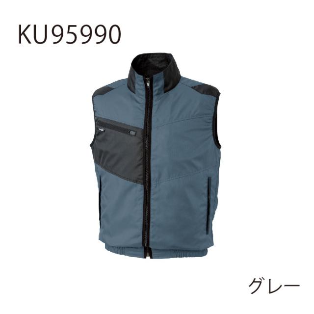 【法人・個人事業主様限定】KU95990 ベスト サンエス グレー