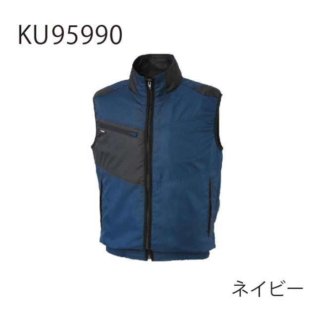 【法人・個人事業主様限定】KU95990 ベスト サンエス ネイビー
