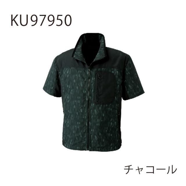 【法人・個人事業主様限定】KU97950 半袖ブルゾン サンエス チャコール