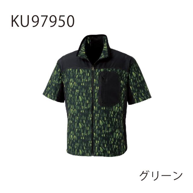 【法人・個人事業主様限定】KU97950 半袖ブルゾン サンエス グリーン