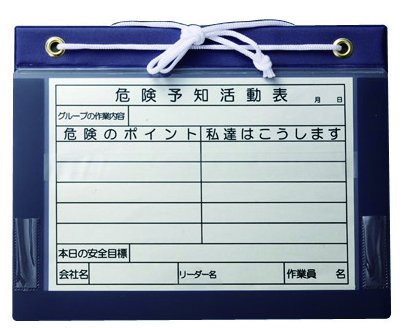 マグネットボードA4ヨコ 危険予知活動表