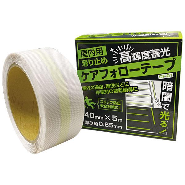 屋内用ノンスリップテープ 高輝度蓄光ケアフォローテープ 40mm×5m巻 50個セット