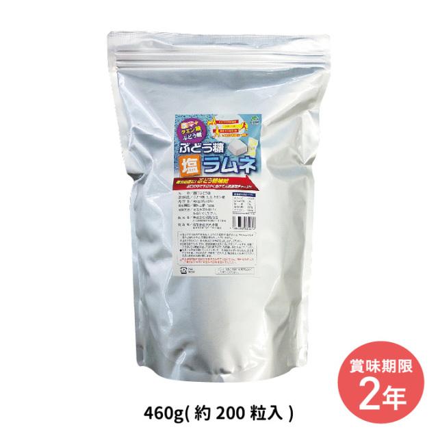 【法人・個人事業主様限定】N11-06 ぶどう糖塩ラムネ200粒入(1000005)