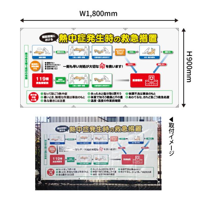 【法人・個人事業主様限定】N11-92 コンビシート(救急措置)(1000035)