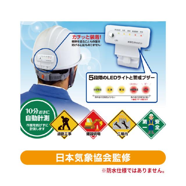 【法人・個人事業主様限定】N12-07 携帯型熱中症計ヘルメット用(1000040)