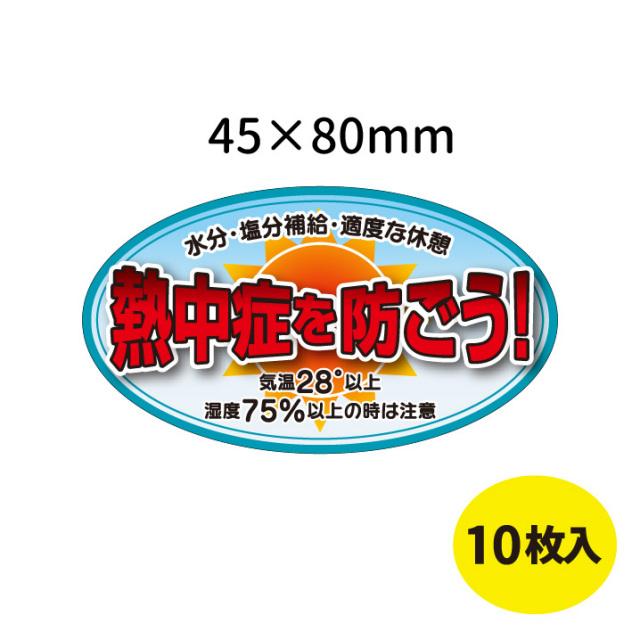 【法人・個人事業主様限定】N13-32 ヘルメットステッカーA(10枚組)(1000080)