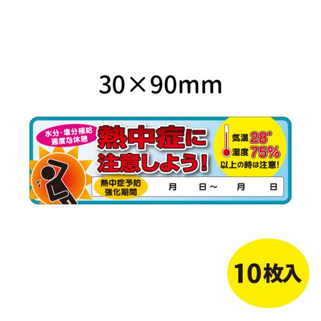 【法人・個人事業主様限定】N13-33 ヘルメットステッカーB(10枚組)(1000081)