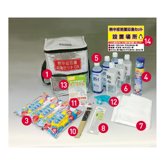 【法人・個人事業主様限定】N13-38 熱中症処置応急セットDX(1000086)
