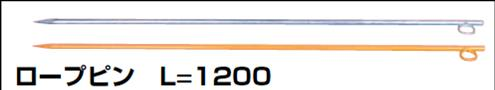 ロープピン L=1200 オープンアイ オレンジ