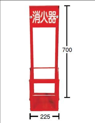 消火器置場 1本用(折りたたみ式)