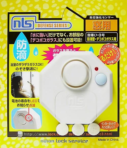 音嫌い・3号 防滴型(DS-SE-3B)