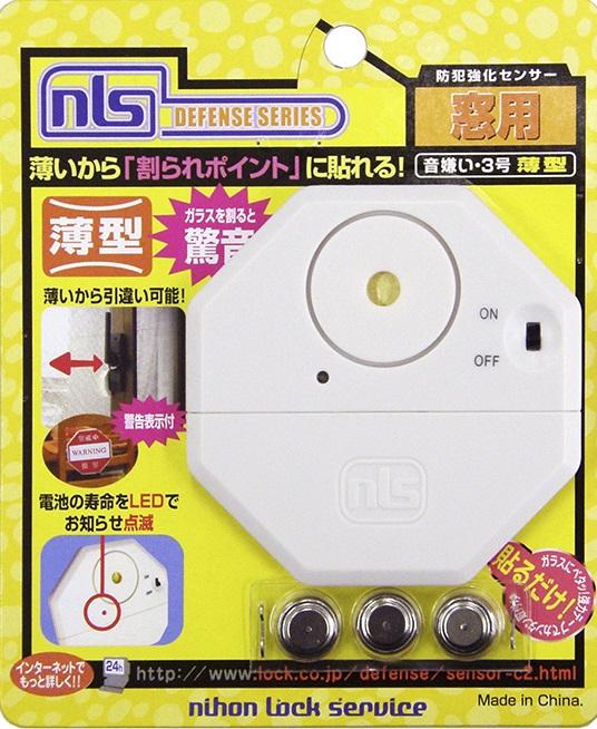 音嫌い・3号 薄型(DS-SE-3T)
