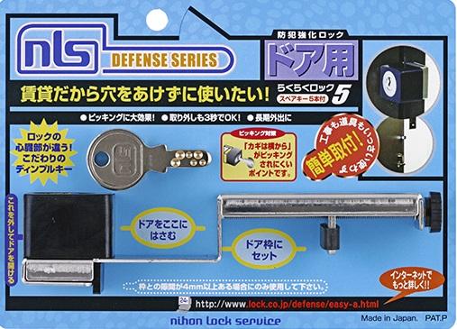 らくらくロック DS-RA-2U