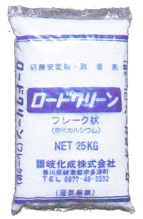 融雪剤 塩化カルシウム ロードクリーン 25kg フレーク状