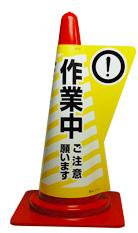 カラーコーン用立体表示カバー 作業中 (ミヅシマ工業)