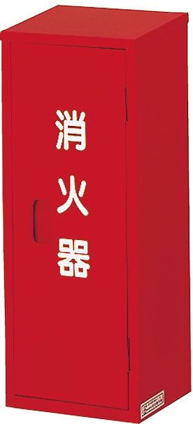 消火器格納箱