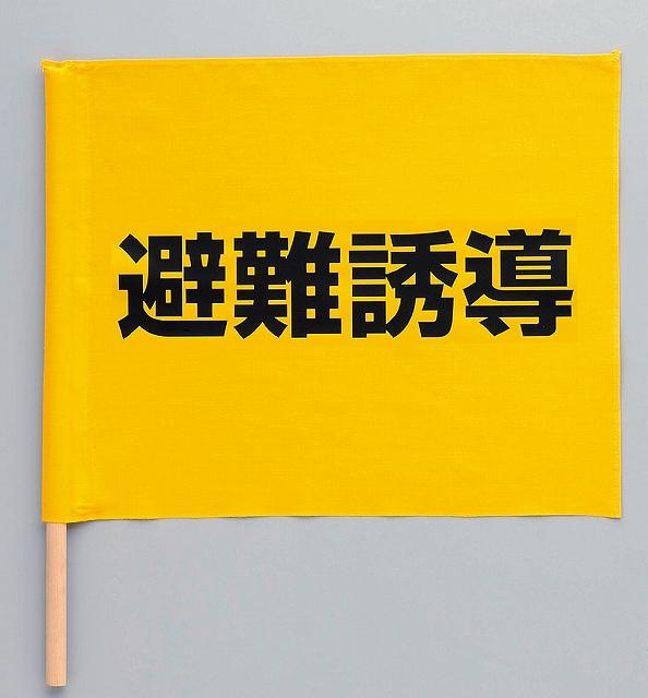 避難誘導旗