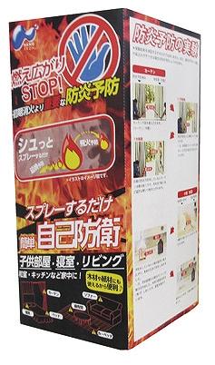 防炎剤スプレー