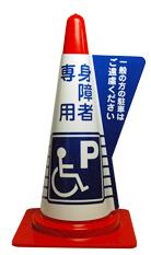 カラーコーン用立体表示カバー 身障者専用P (ミヅシマ工業)