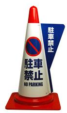 カラーコーン用立体表示カバー 駐車禁止 (ミヅシマ工業)