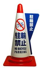 カラーコーン用立体表示カバー 駐輪禁止 (ミヅシマ工業)