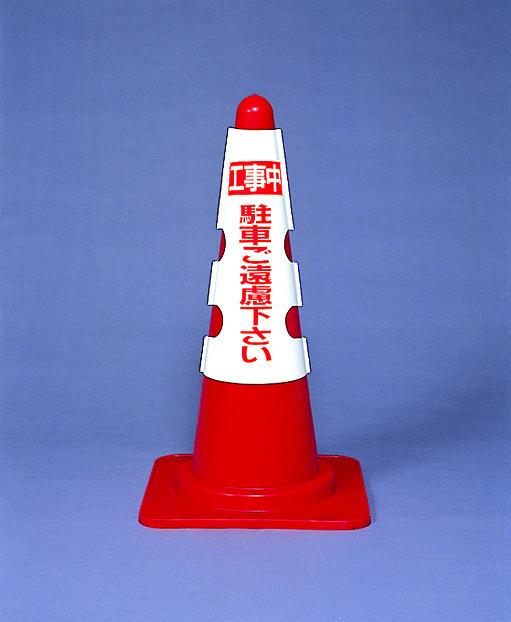 カラーコーン用カバー 工事中駐車ご遠慮…  【385-51】