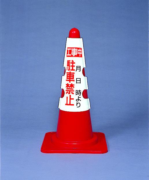 カラーコーン用カバー 工事中駐車禁止  【385-52】
