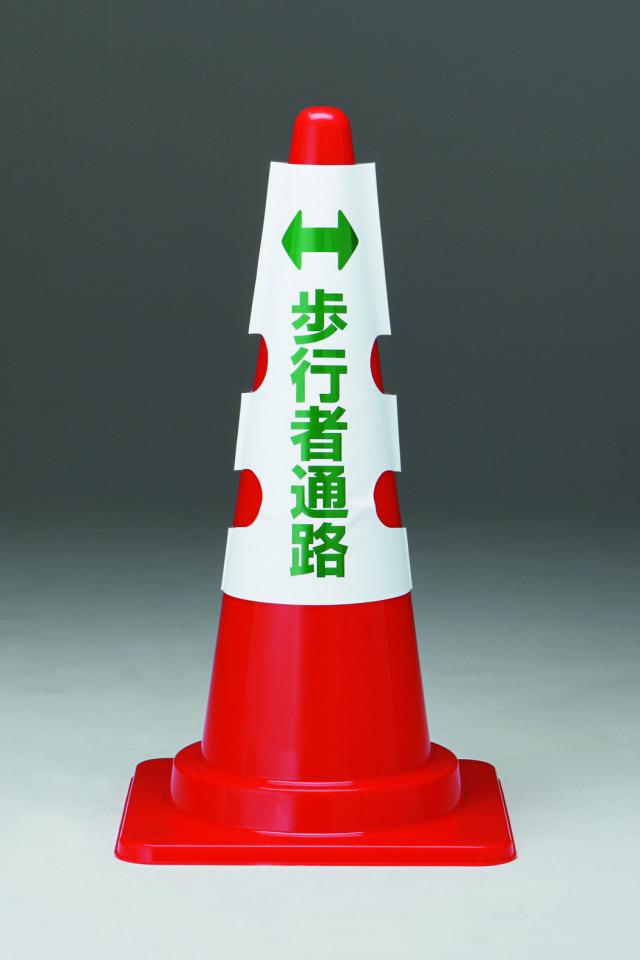 カラーコーン用カバー 安全通路  【385-56】