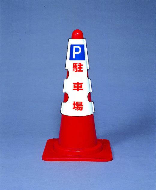 カラーコーン用カバー P 駐車場  【385-551A】