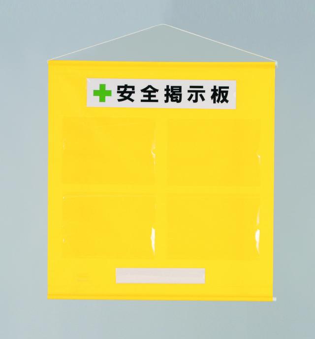 フリー掲示板A4セット  【464-02Y】