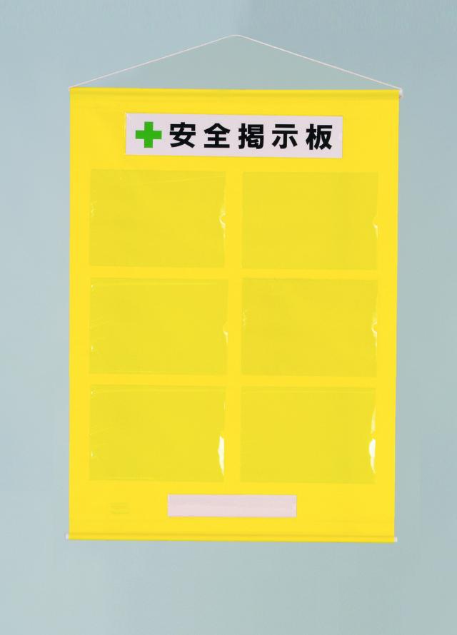 フリー掲示板A4横6枚  【464-07Y】