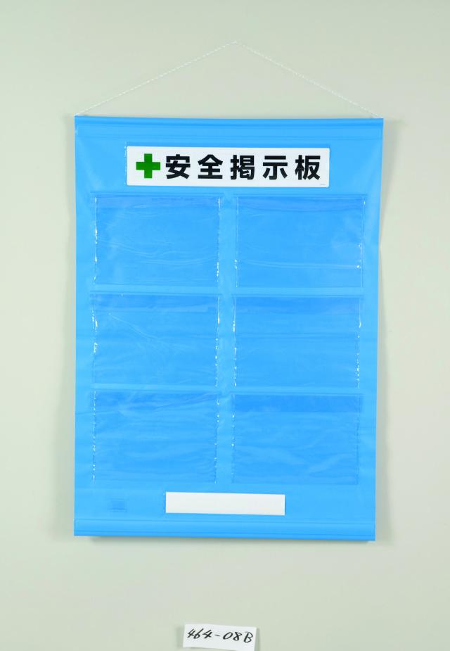 フリー掲示板防雨型A4横6枚青  【464-08B】