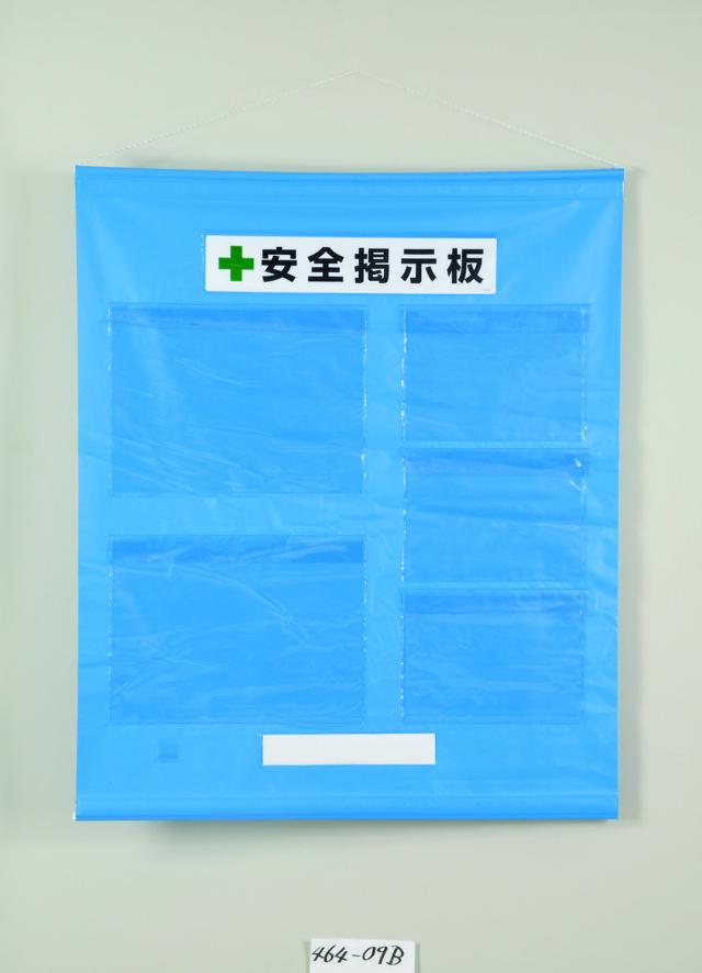 フリー掲示板防雨型A3横2枚A4横3枚青  【464-09B】