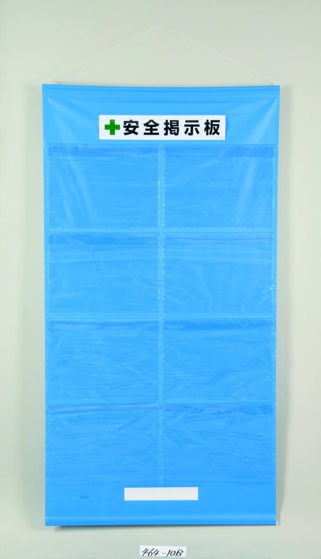 フリー掲示板防雨型A3横8枚青  【464-10B】