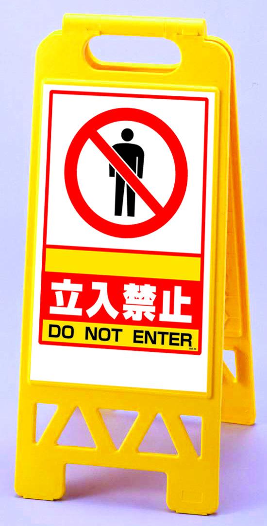 フロアユニスタンド  ○○立入禁止  【868-39AY】