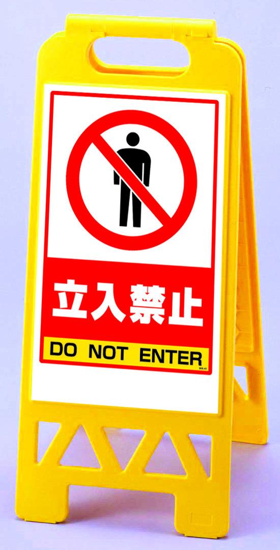 フロアユニスタンド  立入禁止  【868-40AY】