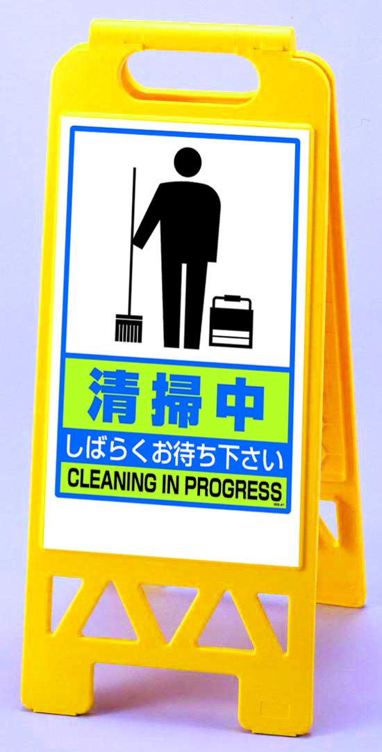 フロアユニスタンド  清掃中  【868-47AY】