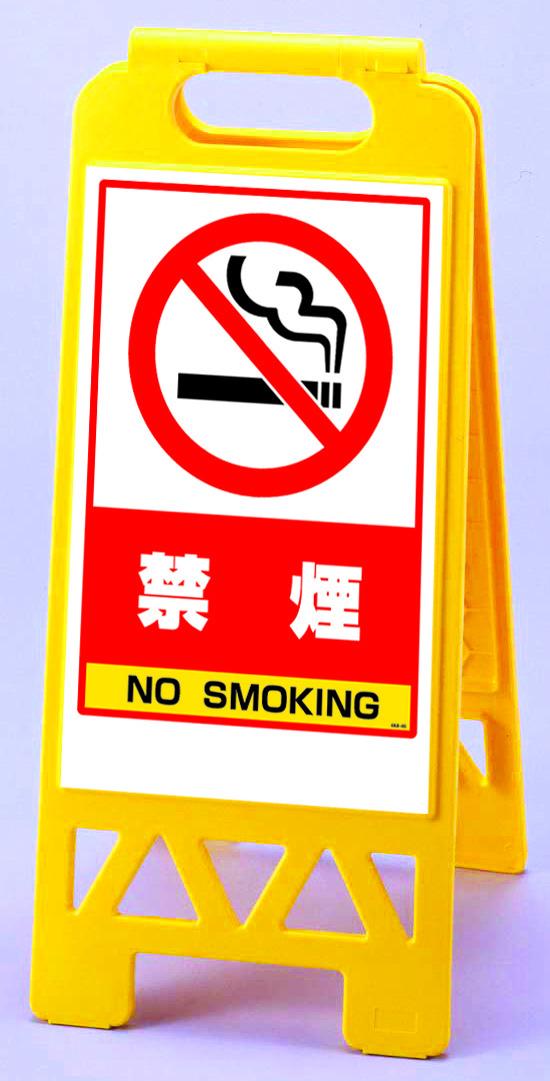 フロアユニスタンド  禁煙  【868-48AY】