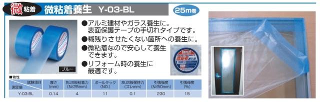 パイオラン 微粘着養生用 Y-03-BL 50mm×25m ブルー 30巻セット