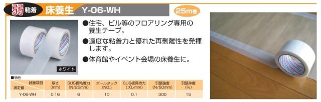 パイオラン 床養生用 Y-06-WH 40mm×25m ホワイト 36巻セット