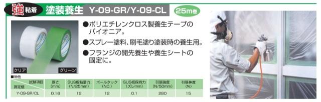 パイオラン 塗装養生用 Y-09-GR 200mm×25m グリーン 6巻セット