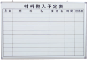 管理用ボード(材料搬入予定表)