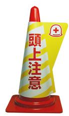 カラーコーン用立体表示カバー 頭上注意 (ミヅシマ工業)
