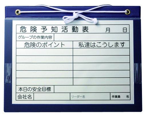 マグネットボードA3 危険予知活動表
