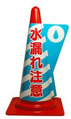 カラーコーン用立体表示カバー 水漏れ注意 (ミヅシマ工業)